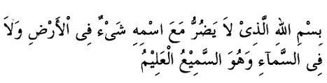 """Maksudnya: """"Dengan nama ALLAH yang dengan namaNYA, sesuatu pun tidak memberi mudharat, baik di bumi atau di langit.  DIA Maha Mendengar lagi Maha Mengetahui"""""""