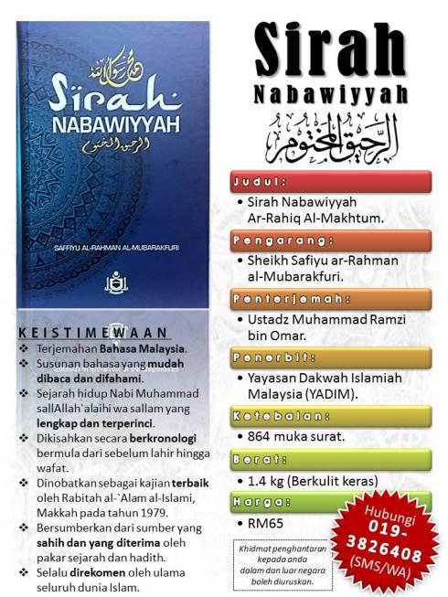 ar-rahiq al-makhtum